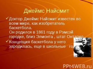 Джеймс Найсмит Доктор Джеймс Найсмит известен во всем мире, как изобретатель бас