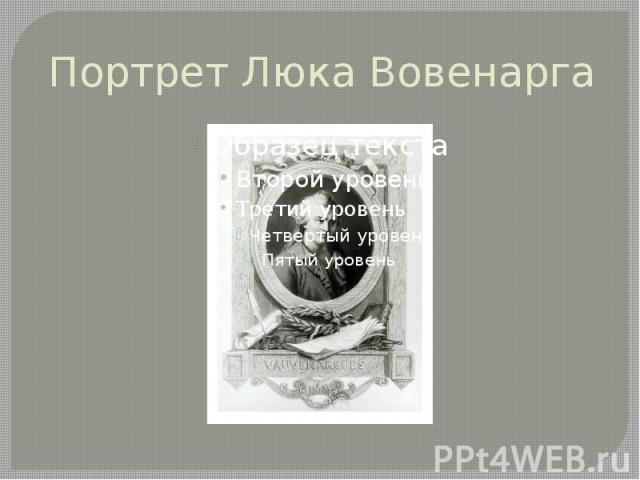 Портрет Люка Вовенарга