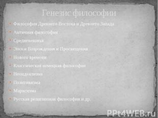 Генезис философии Философия Древнего Востока и Древнего Запада Античная философи