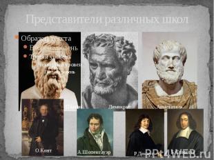 Представители различных школ