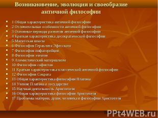 1 Общая характеристика античной философии 1 Общая характеристика античной филосо