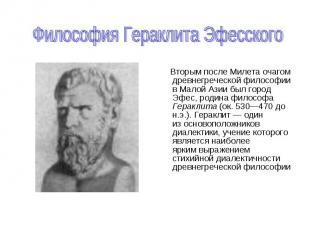Вторым после Милета очагом древнегреческой философии в Малой Азии был город Эфес