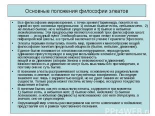 Все философские мировоззрения, с точки зрения Парменида, покоятся на одной из тр