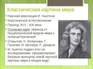 Научная революция И. Ньютона Научная революция И. Ньютона Классическое естествоз