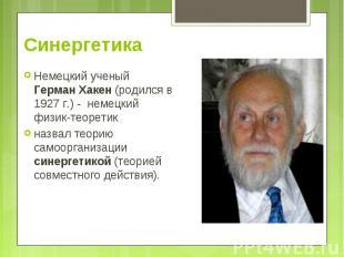 Немецкий ученый Герман Хакен (родился в 1927 г.) - немецкий физик-теоретик Немец