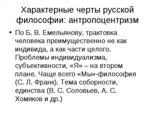 По Б. В. Емельянову, трактовка человека преимущественно не как индивида, а как ч