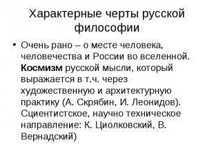Очень рано – о месте человека, человечества и России во вселенной. Космизм русск