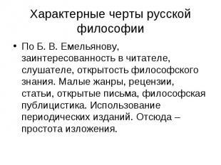 По Б. В. Емельянову, заинтересованность в читателе, слушателе, открытость филосо