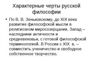 По В. В. Зеньковскому, до XIX века развитие философской мысли в религиозном миро