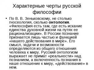 По В. В. Зеньковскому, не столько гносеология, сколько онтология. «Философия ест