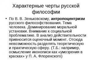 По В. В. Зеньковскому, антропоцентризм русского философствования. Тема человека.