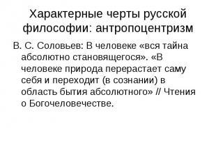 В. С. Соловьев: В человеке «вся тайна абсолютно становящегося». «В человеке прир