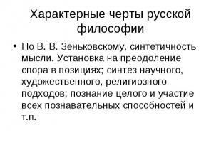 По В. В. Зеньковскому, синтетичность мысли. Установка на преодоление спора в поз