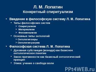 Введение в философскую систему Л. М. Лопатина Введение в философскую систему Л.