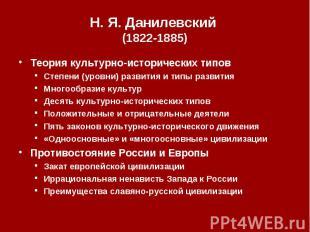 Теория культурно-исторических типов Теория культурно-исторических типов Степени