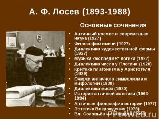Античный космос и современная наука (1927) Античный космос и современная наука (