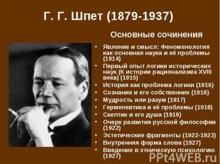 Явление и смысл: Феноменология как основная наука и её проблемы (1914) Явление и