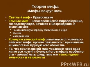 Светлый миф – Православие Светлый миф – Православие Тёмный миф – новоевропейское