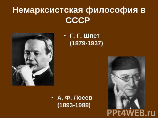 Г.Г.Шпет (1879-1937) Г.Г.Шпет (1879-1937)