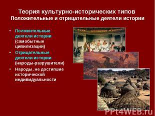Положительные деятели истории (самобытные цивилизации) Положительные деятели ист