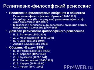 Религиозно-философские собрания и общества Религиозно-философские собрания и общ