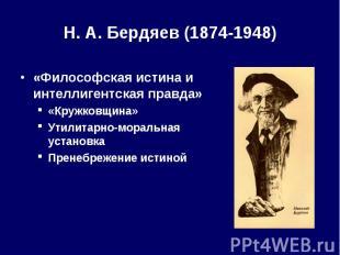 «Философская истина и интеллигентская правда» «Философская истина и интеллигентс