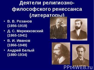 В.В.Розанов (1856-1919) В.В.Розанов (1856-1919) Д.