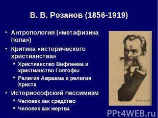 Антропология («метафизика пола») Антропология («метафизика пола») Критика «истор