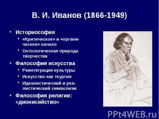 Историософия Историософия «Критическое» и «органи-ческое» начало Онтологическая
