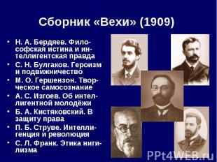 Н. А.Бердяев. Фило-софская истина и ин-теллигентская правда Н. А.Бер