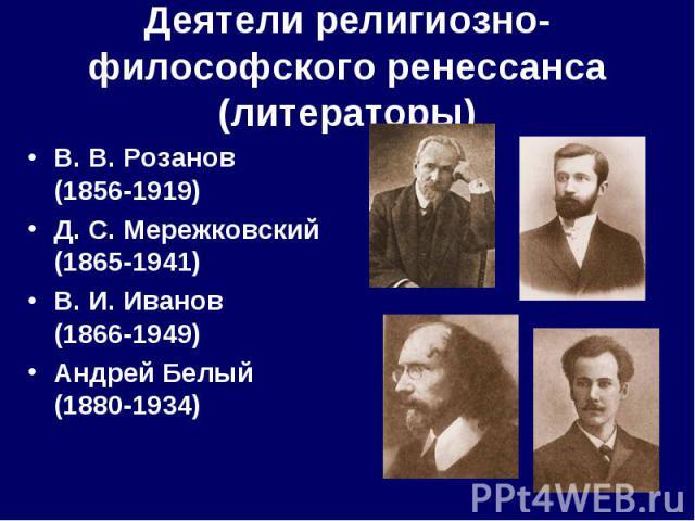 В.В.Розанов (1856-1919) В.В.Розанов (1856-1919) Д.С.Мережковский (1865-1941) В.И.Иванов (1866-1949) Андрей Белый (1880-1934)