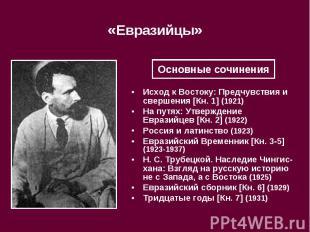 Исход к Востоку: Предчувствия и свершения [Кн.1] (1921) Исход к Востоку: П