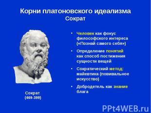 Человек как фокус философского интереса («Познай самого себя») Человек как фокус