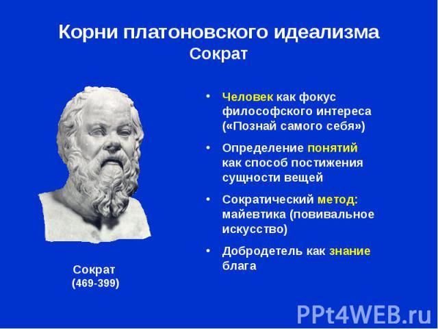 Человек как фокус философского интереса («Познай самого себя») Человек как фокус философского интереса («Познай самого себя») Определение понятий как способ постижения сущности вещей Сократический метод: майевтика (повивальное искусство) Добродетель…