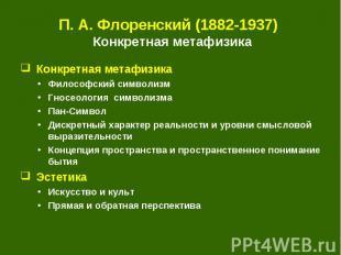 Конкретная метафизика Конкретная метафизика Философский символизм Гносеология си