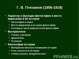 Характер и функции философии и место марксизма в её истории Характер и функции ф