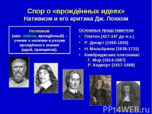 Основные представители Основные представители Платон (427-347 до н.э.) Р. Декарт
