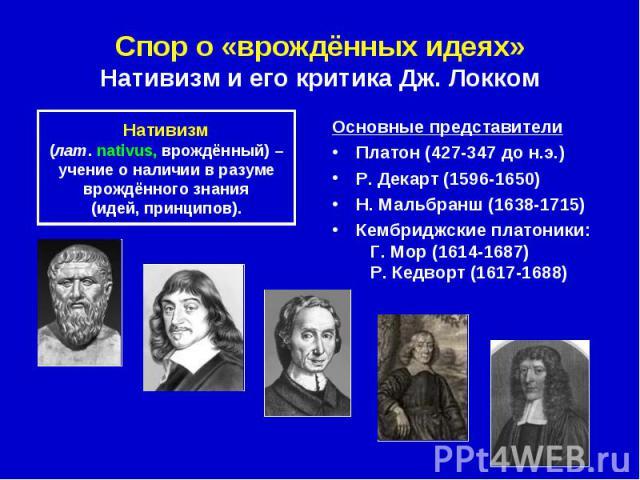 Основные представители Основные представители Платон (427-347 до н.э.) Р. Декарт (1596-1650) Н. Мальбранш (1638-1715) Кембриджские платоники: Г. Мор (1614-1687) Р. Кедворт (1617-1688)