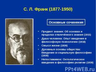 Предмет знания: Об основах и пределах отвлечённого знания (1915) Предмет знания: