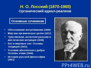 Обоснование интуитивизма (1906) Обоснование интуитивизма (1906) Мир как органиче