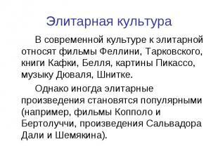 В современной культуре к элитарной относят фильмы Феллини, Тарковского, книги Ка