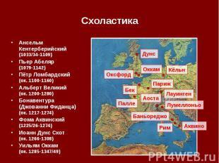 Ансельм Кентерберийский (1033/34-1109) Ансельм Кентерберийский (1033/34-1109) Пь