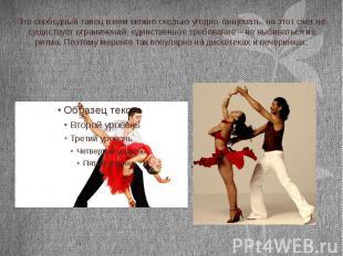 Это свободный танец в нем можно сколько угодно танцевать, на этот счет не сущест