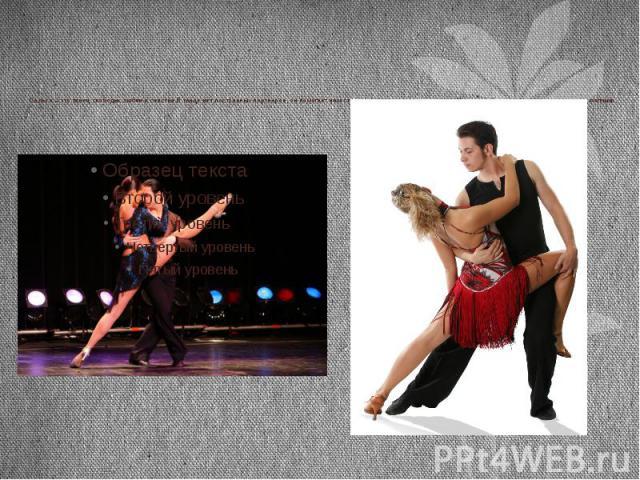 Сальса – это танец свободы, любви и счастья.В танце нет постоянных партнеров, он помогает нам становиться тем, кем мы рождены. Мужчинам быть лидерами, а женщинам – мягкими.