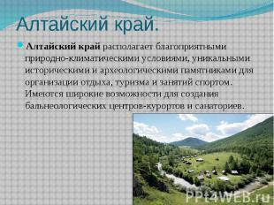 Алтайский край. Алтайский крайрасполагает благоприятными природно-климатич