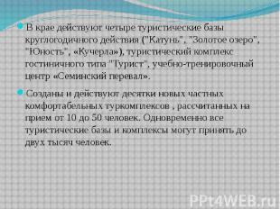 """В крае действуют четыретуристические базы круглогодичного действия ("""""""