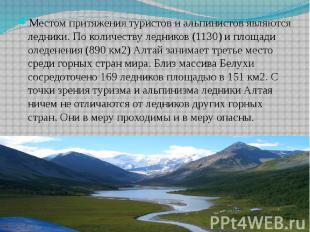 Местом притяжения туристов и альпинистов являются ледники. По количеству леднико