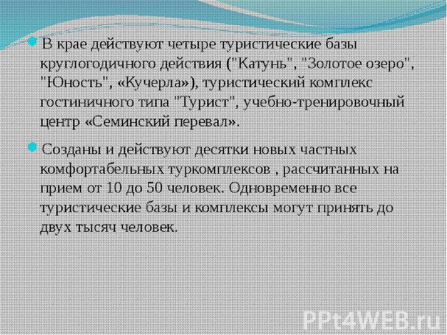 """В крае действуют четыретуристические базы круглогодичного действия (""""Катунь"""", """"Золотое озеро"""", """"Юность"""", «Кучерла»), туристический комплекс гостиничного типа """"Турист"""", учебно-тренировочный центр «Семинск…"""