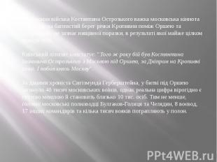 Під тиском війська Костянтина Острозького важка московська кіннота відступає на