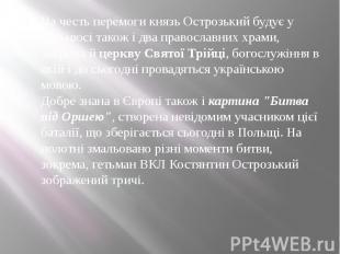 На честь перемоги князь Острозький будує у Вільнюсі також і два православних хра